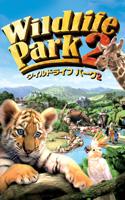 【クリックでお店のこの商品のページへ】ワイルドライフ パーク 2 日本語版