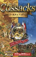 コサックス 〜ゴールドエディション〜