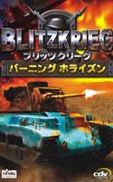 【クリックでお店のこの商品のページへ】ブリッツクリーグ~バーニングホライズン~日本語版