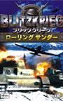 ブリッツクリーグ~ローリングサンダー~日本語版
