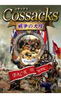 コサックス〜戦争の大陸〜日本語版