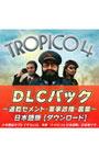 トロピコ4 DLCパック 〜速乾セメント・軍事政権・農業〜 日本語版