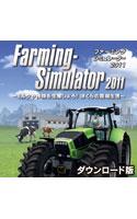 ファーミング シミュレーター 2011 日本語版 [ダウンロード版]