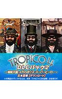 トロピコ4 DLCパック2 ~海賊天国・メガロポリス・スーパーヒーロー~