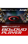Neroクイックメディア BD&DVD PLAYER