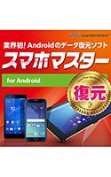 スマホマスター 〜復元〜 for Android 【業界初!かんたん3ステップ、Androidのデータ復元ソフト】