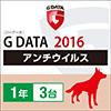 G DATA アンチウイルス 2016 1年3台
