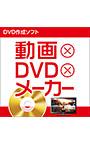 動画×DVD×メーカー【動画ファイルからテレビで観られるDVDを作成しよう!】