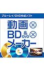 動画×BD&DVD×メーカー【動画ファイルからテレビで観られるDVDやブルーレイを作成しよう!】