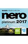 Nero 2017 Platinum 【4K編集とライティングの最高峰】