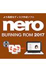Nero Burning ROM 2017 【世界で高評価のライティングソフト】