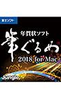 筆ぐるめ 2018 for Mac