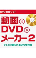 動画×DVD×メーカー 2