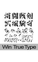 ちゃんばら書体 Win TrueType