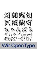 ちゃんばら書体 Win OpenType