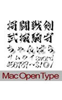 ちゃんばら書体 Mac OpenType