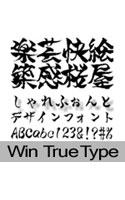 しゃれ書体 Win TrueType