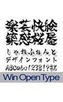 しゃれ書体 Win OpenType