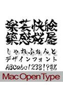 しゃれ書体 Mac OpenType