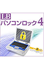 LB パソコンロック4