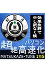 MATSUKAZE-TUNE Ver8.3.3 1年版