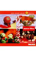 MIXA IMAGE LIBRARY vol.41 正月・クリスマス