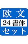 AFS欧文24書体セット