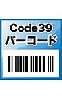 AFSバーコード用フォント Code39