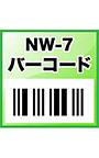 AFSバーコード用フォント NW-7