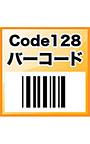 AFSバーコード用フォント CODE128