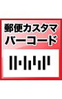 AFS 郵便カスタマバーコード
