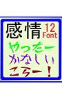 AFS感情(平仮名)フォント12書体セット