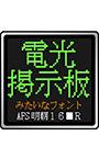 電光掲示板みたいなフォント AFS明朝■16R