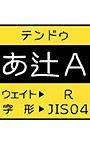 AFSテンドゥ04R