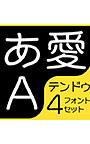 AFSテンドゥ4書体セット