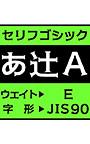 AFSセリフゴシック90E