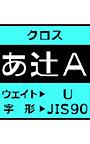 AFSクロス90U