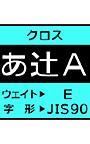 AFSクロス90E