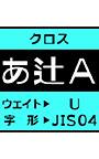 AFSクロス04U