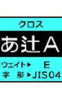 AFSクロス04E