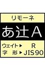 AFSリモーネ90 R