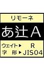 AFSリモーネ04 R