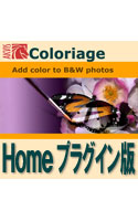 AKVIS Coloriage Homeプラグイン v.7.5