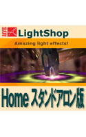 AKVIS LightShop  Homeスタンドアロン v.3.0