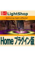 AKVIS LightShop  Homeプラグイン v.3.0