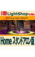 AKVIS LightShop for Mac  Homeスタンドアロン v.3.0