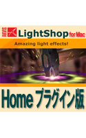 AKVIS LightShop for Mac  Homeプラグイン v.3.0