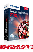Panda Global Protection 2012  3ライセンス 2年版