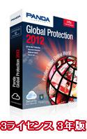 Panda Global Protection 2012  3ライセンス 3年版