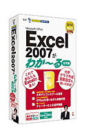 Microsoft Office Excel 2007がわか〜る(活用編)